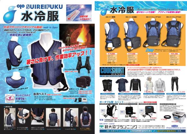 SUIREIFUKU.jpg